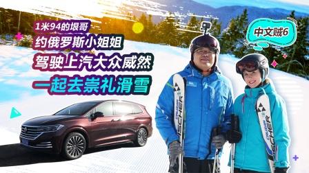 驾驶上汽大众威然,与俄罗斯小姐姐,一起去崇礼滑雪