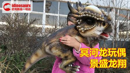 手持冥河龙玩偶 - 侏罗纪小恐龙玩偶