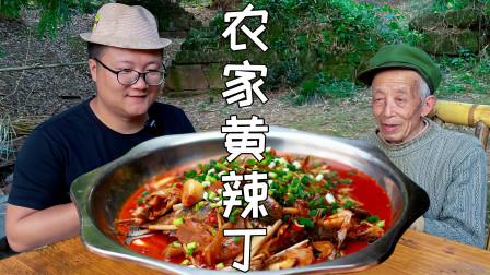 """农家菜""""家常黄辣丁""""这样做太嫩了,肉质鲜嫩,开胃下饭"""