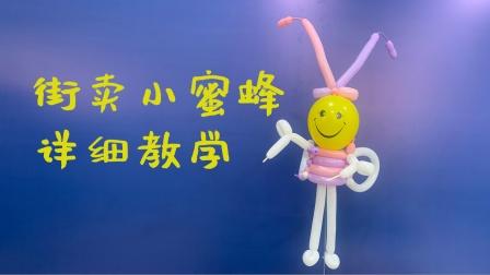 泡泡联盟气球造型街卖气球小蜜蜂免费教学