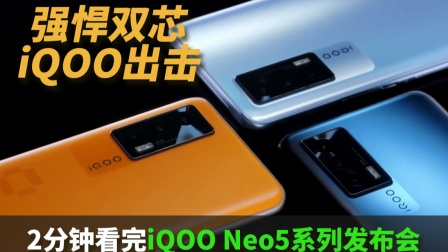 两分钟发布会   iQOO Neo5让你体验快、稳、准
