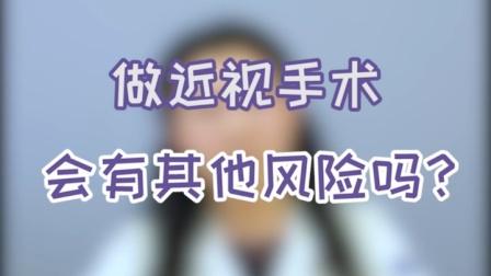 做近视手术有风险吗?如何避开?#近视手术 #丁香医生