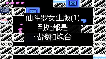 仙斗罗女生版,这一关好难,到处都是骷髅和炮台