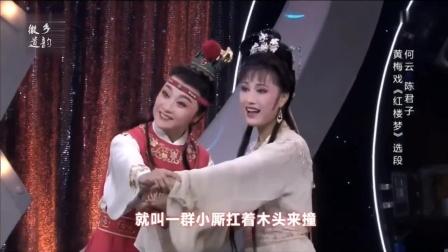 精彩黄梅《红楼梦》选段 何云 陈君子