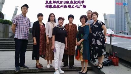 龙泉师范833班首届同学会