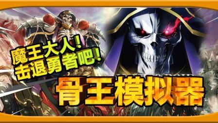 【骨王模拟器】守护纳萨力克大墓穴!魔王大人!击退勇者吧!