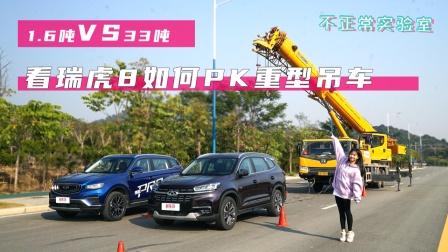 不正常实验室(上)  拖拽33吨重型吊臂车最快的是究竟谁?