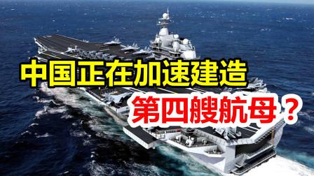 美媒:中国正在加速建造第四艘航空母舰,获得了重大技术突破!