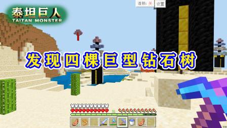 我的世界泰坦巨人41:发现4棵钻石树!挖掉后有174颗钻石,发财了