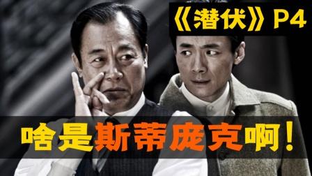 【剧TOP】:国产谍战神剧《潜伏》全解读(第四回)
