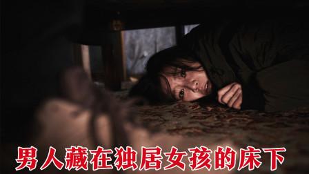 独居女子每早头晕乏力,看到监控后,发现床底藏着男人,悬疑电影