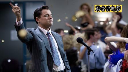 一个销售3分钟狂赚2200万美元,这电影感染力太强,看完只想搞钱