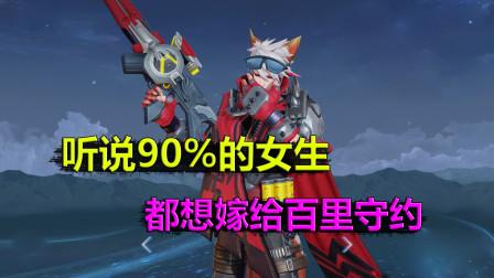 王者荣耀:选一个英雄当老公,听说90%的人都会选百里守约