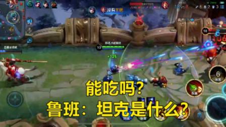 王者荣耀:鲁班两个被动秒张飞,对面射手:咱们三保护没了!