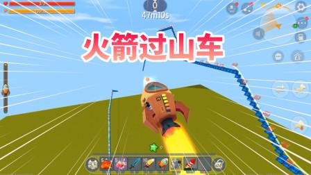迷你世界:火箭沿着过山车的足迹飞行,能超越过山车吗