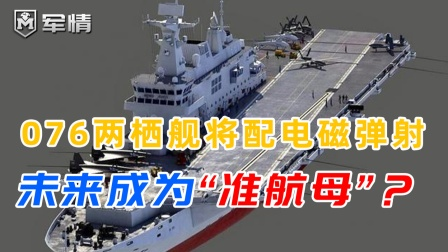 """076两栖舰将配电磁弹射,未来成为""""准航母""""?"""