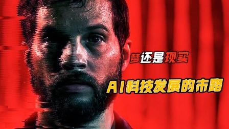 AI版《毒液》,瘫痪男子植入智能芯片获得超能力,结尾思细级恐