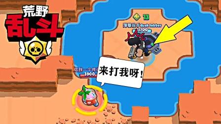 荒野乱斗:公牛被困在狭小的岛上,芽芽:你来打我呀!