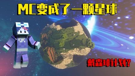 我的世界mod:用了这款光影,MC直接变成了一颗球!比村庄还小