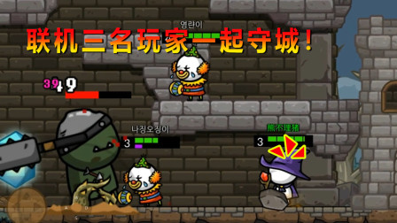 城堡守卫战 攻防一体的守城战斗 联机三名玩家一起守城!熊不理猪解说