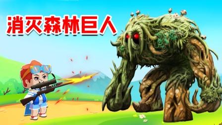 遭遇森林巨人领主偷袭,一把狙击枪就能消灭它?迷你世界
