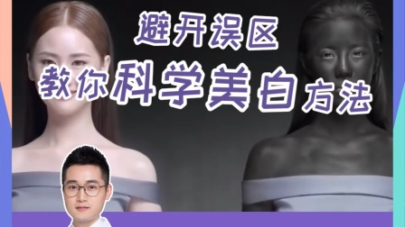 真正有用的美白方法!都在这里了!#美白 #护肤 #丁香医生