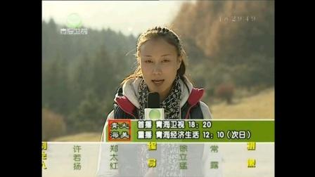 青海卫视《今日青海》原《大美青海》或《新闻聚焦》历年片尾2007-2021