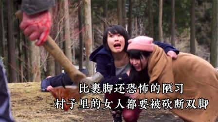 比裹脚还恐怖的陋习,村子里的女人都要被砍断双脚,日本漫改电影