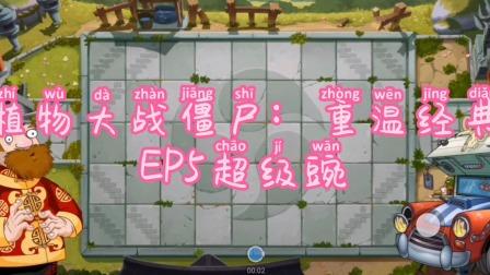 植物大战僵尸3:重温经典ep21超级豌豆射手