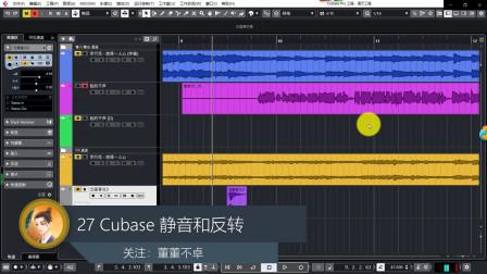 26 Cubase音频的静音和反转 怎样给音频静音