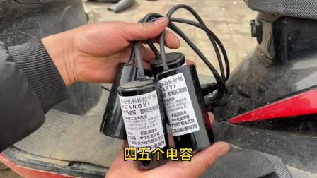 电动车同时装4个电容是否能改变电动车的速度呢?师傅带你测试一下