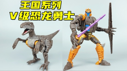 最近陷入玩具荒,这款王国恐龙勇士拯救了我-刘哥模玩