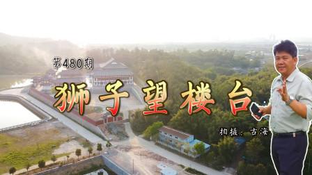 千年白象古寺,广东开平伏地狮,又叫狮子望楼台