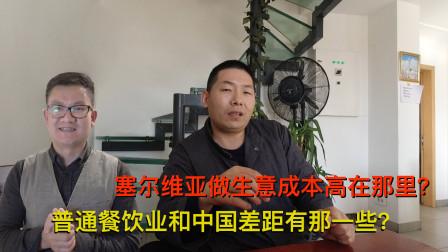 中国人在塞尔维亚做生意有啥优势?什么成本高?和国内差距在哪?