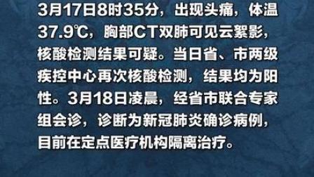 西安报告1例本土确诊病例:系医院封闭隔离病区检验师