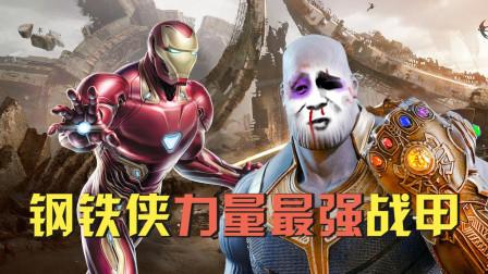 钢铁侠四大最强战甲,背后有六种激光炮,一拳就能打伤灭霸