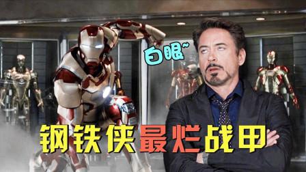 钢铁侠最烂的战甲,把托尼打成重伤,关键时刻总是散架
