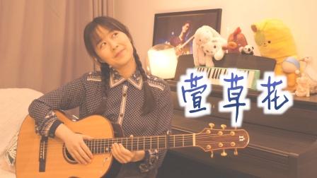 【Nancy弹唱】萱草花 你好李焕英 吉他翻唱 南音吉他小屋