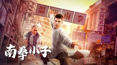 《南拳小子》预告片1