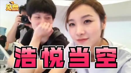 【见盘】148:清华学霸和游戏大神谈恋爱?小说剧情成真!