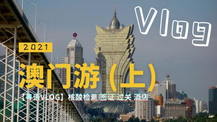 【粤语VLOG】2021年了,再去澳门的体验如何?(2021澳门游 上)-签证 -核酸检查
