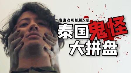 所有恐怖场景全部都有!!绝对不会让你失望的泰国恐怖剧!