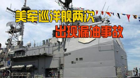 原本想炫耀武力,结果却丢人到家!美军巡洋舰两次出现漏油事故