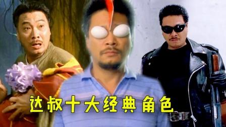 """""""金牌绿叶""""吴孟达10大经典角色,你印象最深的是哪个?"""