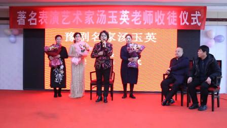 豫剧名家汤玉英在许昌喜收孟晓俊、吴梦霞、宋小改三位新徒