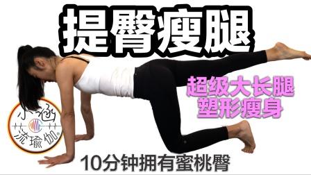 提臀瘦腿,超级大长腿塑形瘦身,10分钟拥有蜜桃臀【小涵流瑜伽】