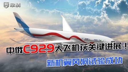 中俄C929获关键进展!新机翼风洞试验成功,发动机有新突破