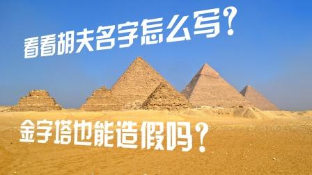 看看胡夫的名字怎么写?金字塔也能造假吗?