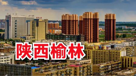 沙漠边陲城市榆林,人均GDP陕西第一!直接碾压西安,靠的是什么