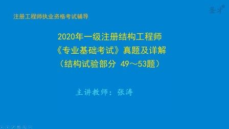 2020年《专业基础考试》真题及详解(4)